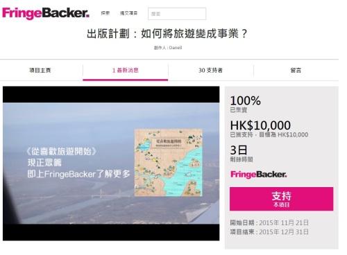 最後,歷時 40 日的集資計劃提早達標,剛好收到 $10,000 的支持!