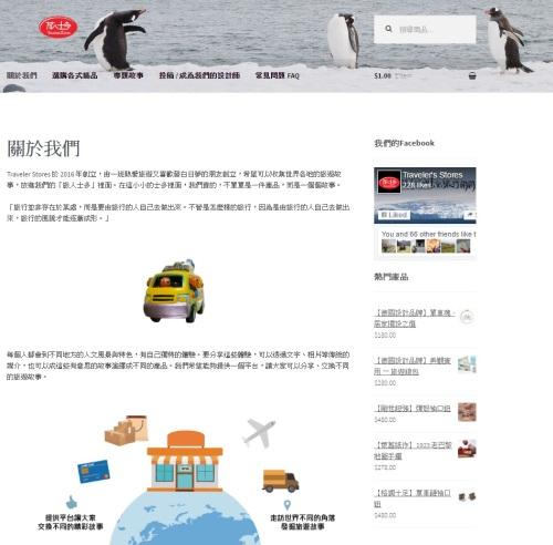160822_ts_webpage